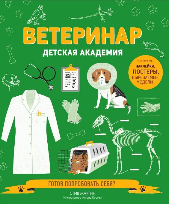 Мартин С. Ветеринар Детская академия мартин с архитектор детская академия