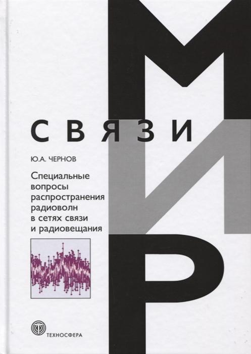 Чернов Ю. Специальные вопросы распространения радиоволн в сетях связи и радиовещания