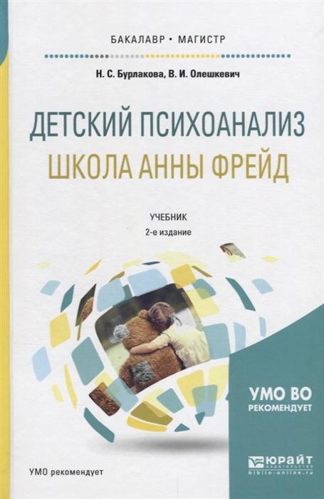 Бурлакова Н., Олешкевич В. Детский психоанализ Школа Анны Фрейд Учебник