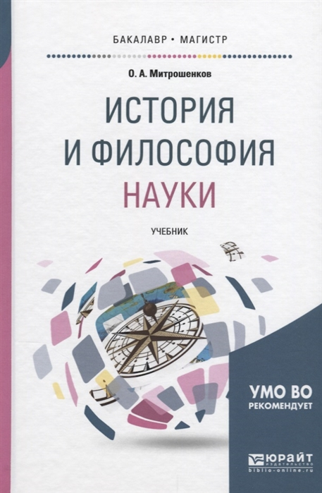 Митрошенков О. История и философия науки Учебник