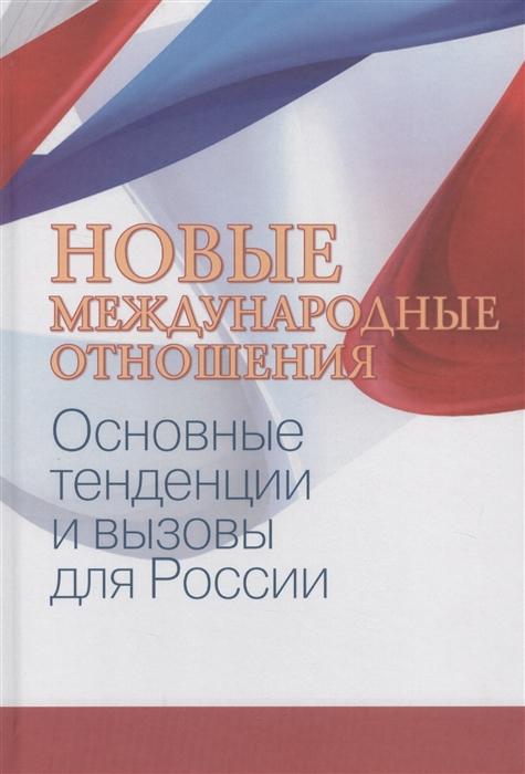 Новые международные отношения Основные тенденции и вызовы для России