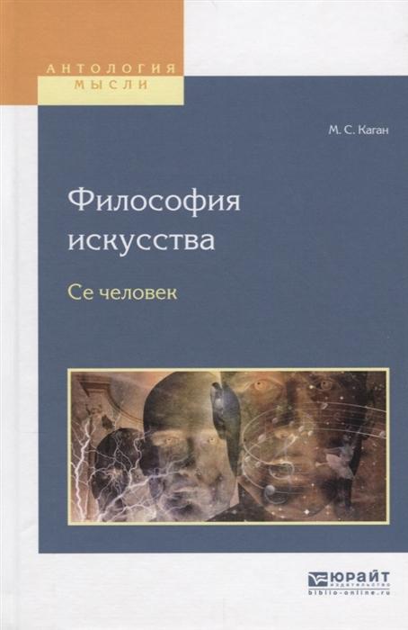 Каган М. Философия искусства Се человек каган а воспоминания