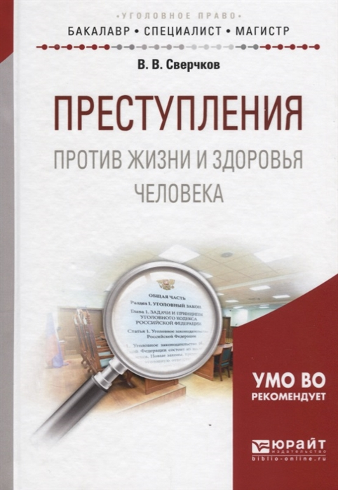 Сверчков В. Преступления против жизни и здоровья человека