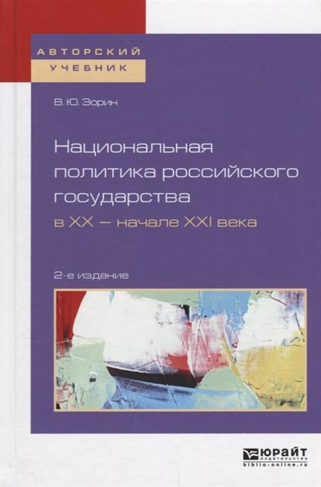 Зорин В. Национальная политика российского государства в ХХ начале ХХI века мединский в культурная политика и национальная идея