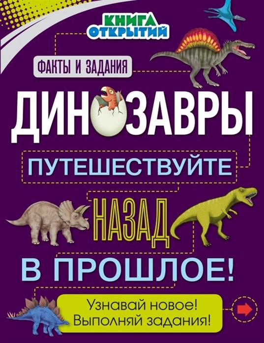 Рони А. Динозавры Путешествуйте назад в прошлое линдгрен а рони дочь разбойника водопад книга 4