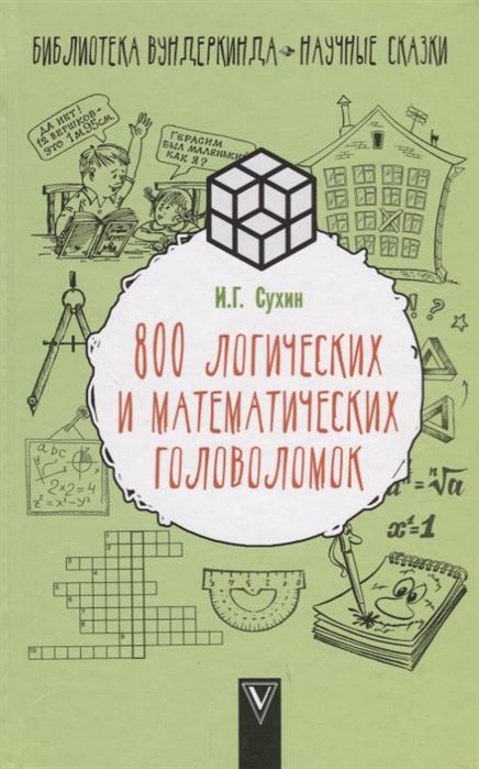 Сухин И. 800 логических и математических головоломок набор ножей 3 предметов berghoff eclipse 3700000
