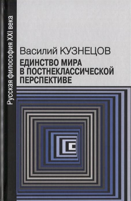 Кузнецов В. Единство мира в постнеклассической перспективе
