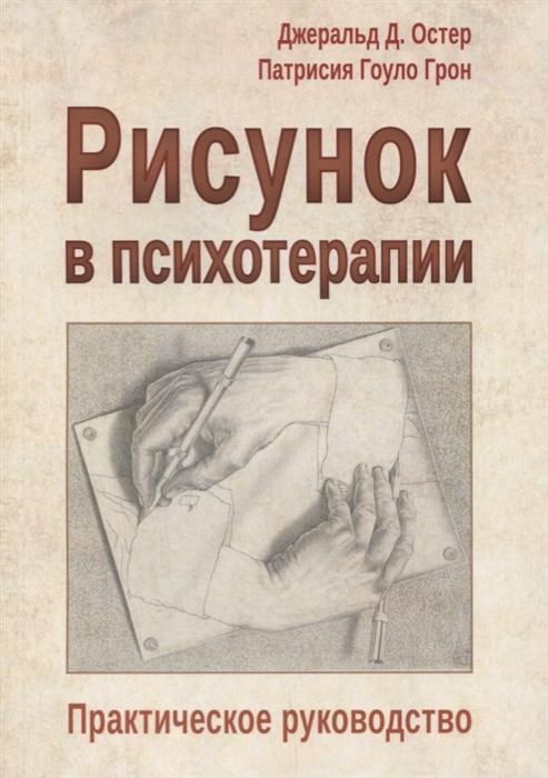 Остер Дж., Грон П. Рисунок в психотерапии Практическое руководство