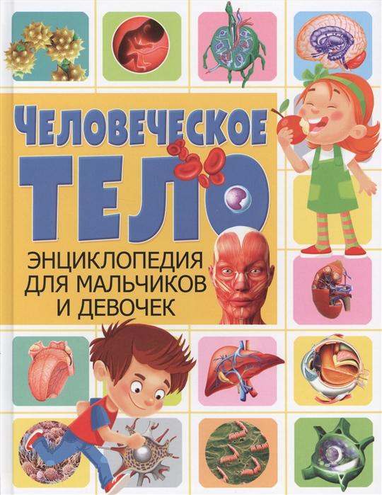 Феданова Ю., Шереминская Л., Скиба Т. (ред.) Человеческое тело Энциклопедия для мальчиков и девочек цены