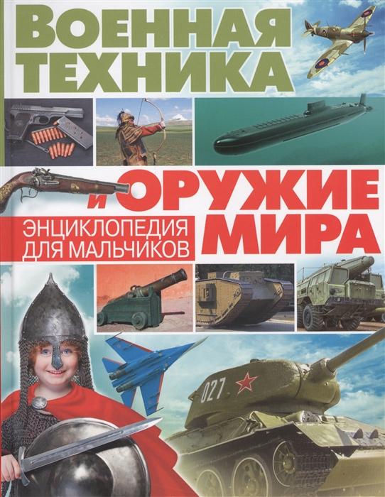 Курчаков А. Военная техника и оружия мира Энциклопедия для мальчиков все цены