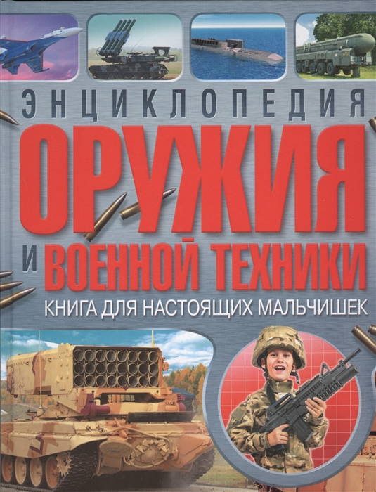 Купить Энциклопедия оружия и военной техники Книга для настоящих мальчишек, Владис, Техника
