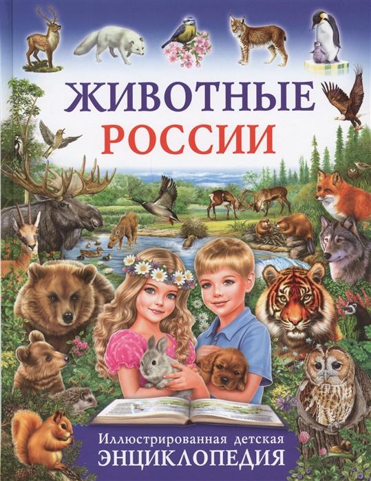цена на Рублев С. Животные России Иллюстрированная детская энциклопедия