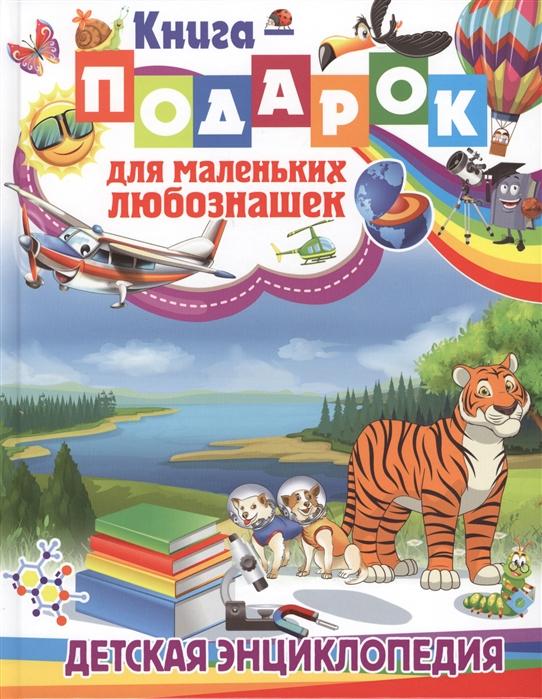 Купить Книга-подарок для маленьких любознашек Детская энциклопедия, Владис, Универсальные детские энциклопедии и справочники