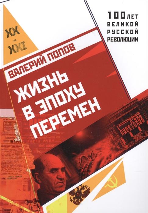Попов В. Жизнь в эпоху перемен человек общество книга в эпоху перемен