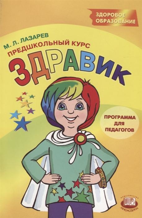 Лазарев М. Предшкольный курс Здравик Книга для педагогов