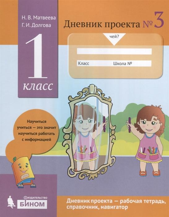 Матвеева Н., Долгова Г. Дневник проектов 3 1 класс