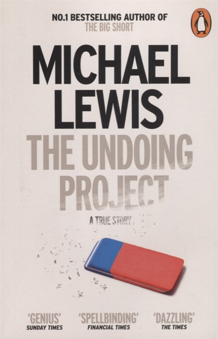Lewis M. The Undoing Project A Friendship that Changed the World майкл льюис undoing project
