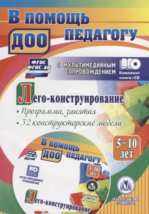 Мельникова О. Лего-конструирование 5-10 лет Программа занятия 32 конструкторские модели CD