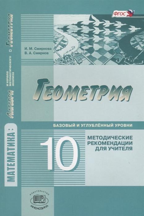 Смирнова И., Смирнов В. Геометрия 10 класс Базовый и углубленный уровень Методические рекомендации для учителя смирнова и смирнов в геометрия учебник 10 класс базовый и углубленный уровни