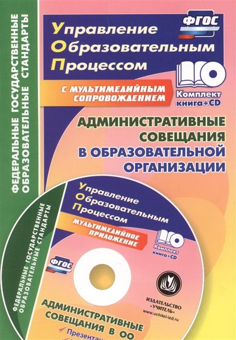Куклева Н. (авт.-сост.) Административные совещания в образовательной организации CD цена в Москве и Питере