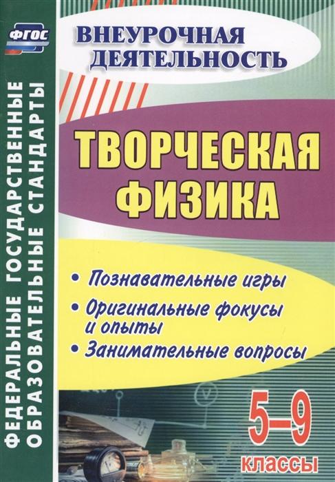 Круковер В. (авт.-сост.) Творческая физика 5-9 классы Познавательные игры оригинальные фокусы и опыты занимательные вопросы