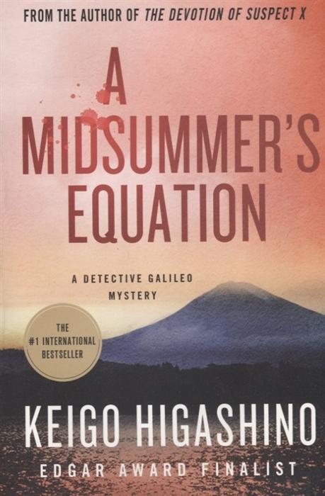 Higashino K. A Midsummer s Equation недорого