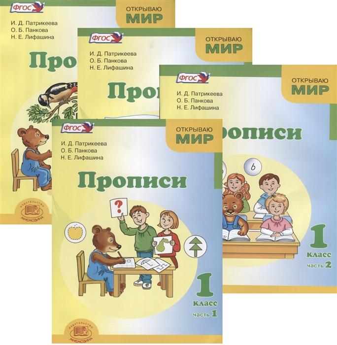 Патрикеева И., Панкова О., Лифашина Н. Прописи 1 класс комплект из 4 книг илюхина в чудо прописи 1 класс комплект из 4 х книг в упаковке