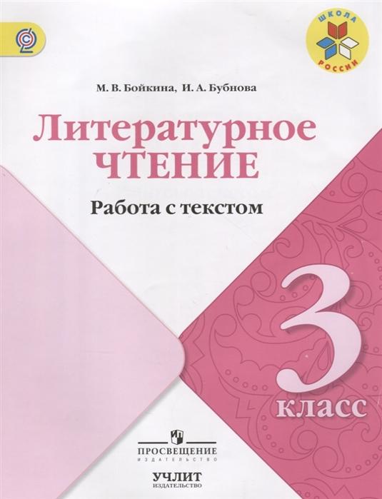 Литературное чтение 3 класс Работа с текстом Учебное пособие ФГОС