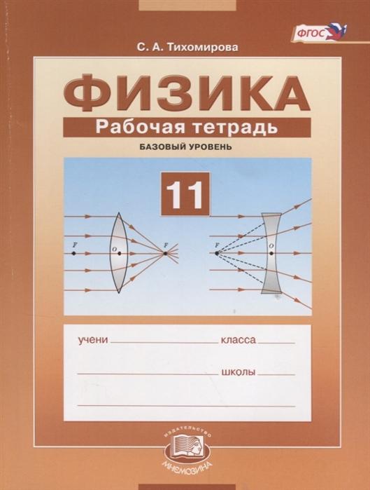 Тихомирова С. Физика 11 класс Рабочая тетрадь Базовый уровень тихомирова с физика 11 класс рабочая тетрадь базовый уровень