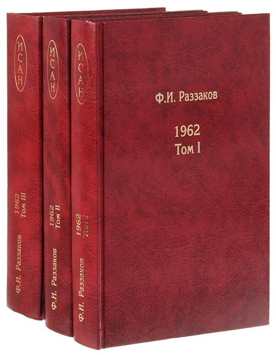 Раззаков Ф. Жизнь замечательных времен Шестидесятые 1962 В трех томах комплект из 3 книг и ф каллиников мощи в 4 томах комплект из 2 книг