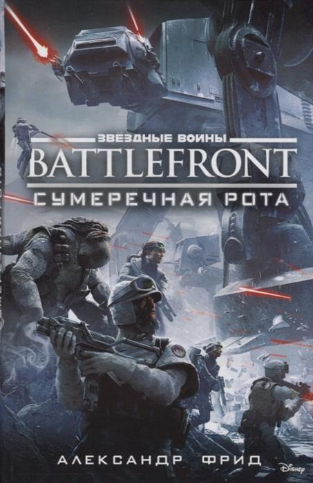 Фрид А. Battlefront Сумеречная рота ильенков а несгибаемая рота или сны полка