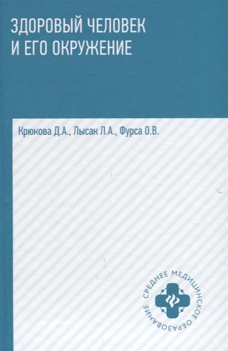 Крюкова Д., Лысак Л., Фурса О. Здоровый человек и его окружение