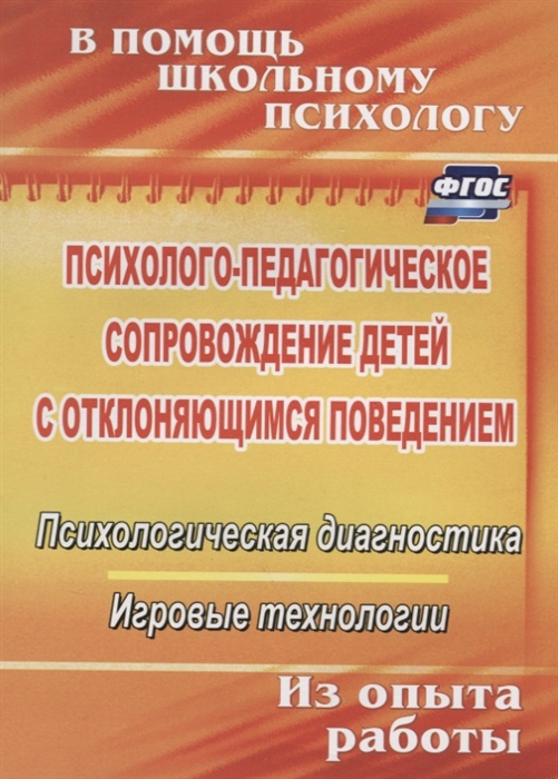 Хоменко И. Психолого-педагогическое сопровождение детей с отклоняющимся поведением Психологическая диагностика Игровые технологии цена