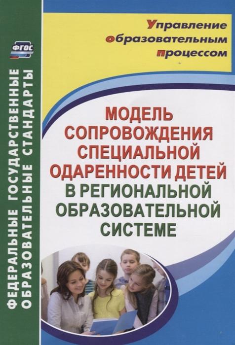 Малыхина Л. Модель сопровождения специальной одаренности детей в региональной образовательной системе малыхина л б досуговые программы для детей и подростков проектирование реализация экспертиза фгос