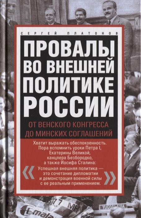 Платонов С. Провалы во внешней политике России От Венского конгресса до Минских соглашений