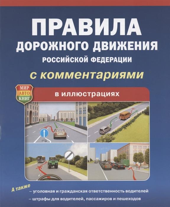 Правила дорожного движения Российской Федерации С комментариями В иллюстрациях