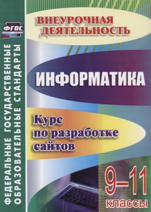Моисеева Н. Информатика 9-11 классы Курс по разработке сайтов