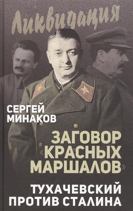 цены Минаков С. Заговор красных маршалов Тухачевский против Сталина