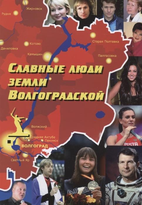 Энсани Р. Славные люди земли Волгоградской