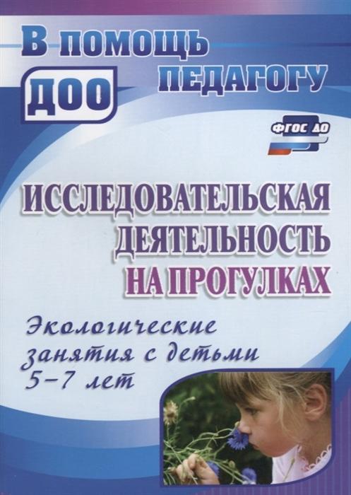 цена на Костюченко М. (авт.-сост.) Исследовательская деятельность на прогулках Экологические занятия с детьми 5-7 лет