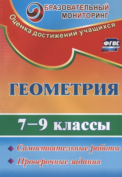 Ершова А., Кирина А. Геометрия 7-9 классы Самостоятельные работы Проверочные задания