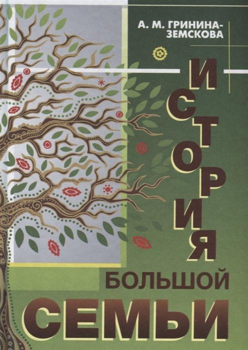 Фото - Гринина-Земскова А. История большой семьи земскова в дизайн кукарача
