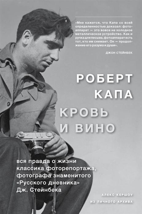 Кершоу А. Роберт Капа Кровь и вино