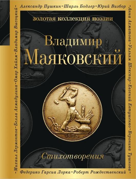 Маяковский В. Стихотворения маяковский в в стихотворения