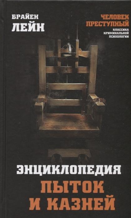 Лейн Б. Энциклопедия пыток и казней