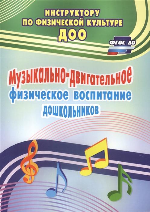 Фомина Н., Максимова С., Прописнова Е. Музыкально-двигательное физическое воспитание дошкольников адаптивное и физическое воспитание и спорт