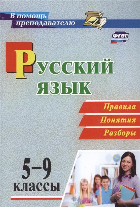 Рудова С. (авт.-сост.) Русский язык 5-9 классы Правила понятия разборы цена 2017