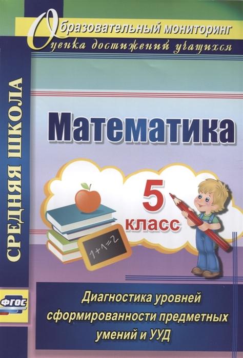 Математика 5 класс Диагностика уровней сформированности предметных умений и УУД