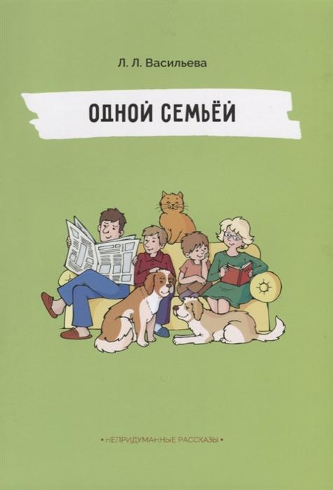 Васильева Л. Одной семьей л н васильева зеркало