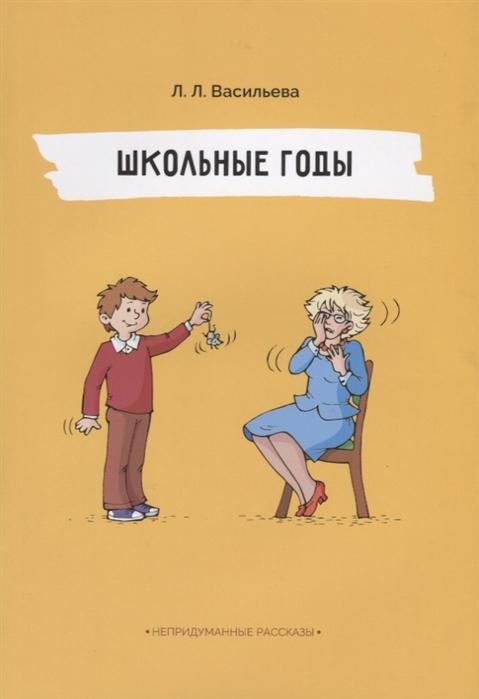 Васильева Л. Школьные годы